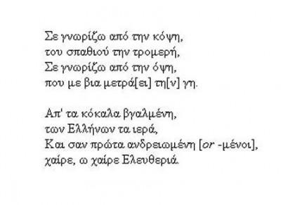 Greece anthem lyrics